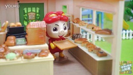 奇奇和悦悦的玩具 2016 面包坊蛋糕西饼屋猪猪侠 米奇妙妙屋 米妮定格动画