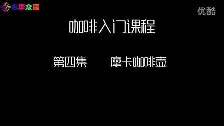 第四集 摩卡咖啡壶 东华教育咖啡培训