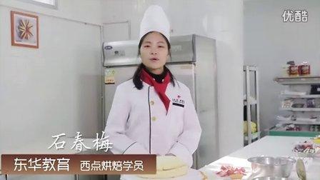 东华教育 学员石春梅 .欧式水果蛋糕