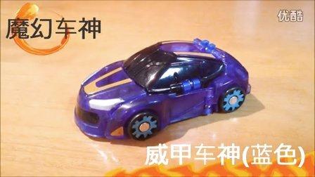 【魔力玩具学校】威甲车神 魔幻车神自动爆裂变形玩具飞车机器人