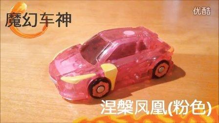 【魔力玩具学校】涅磐凤凰 魔幻车神自动爆裂变形玩具飞车机器人