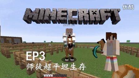 我的世界《明月庄主师徒超平坦生存》EP3动物园与仓库Minecraft