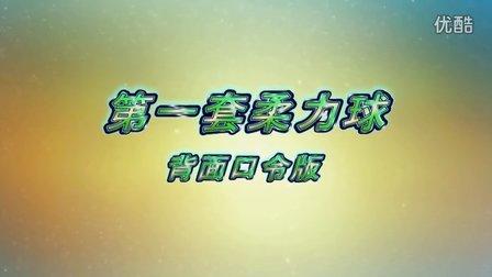 柔力球--第一套《口令》规定套路【背面】字幕版(hezi)