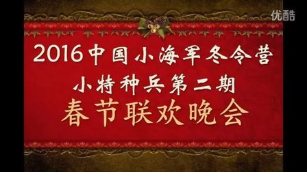 小特种兵2期春节晚会