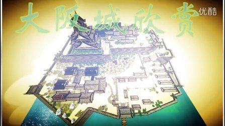 【麦块店小二】----大阪城地图欣赏