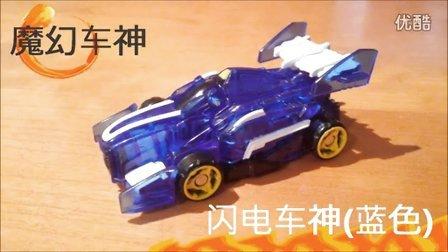 【魔力玩具学校】闪电车神 魔幻车神自动爆裂变形玩具飞车机器人