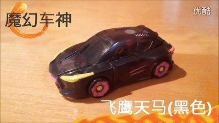 【魔力玩具学校】飞翼天马(棕色) 魔幻车神自动爆裂变形玩具飞车机器人