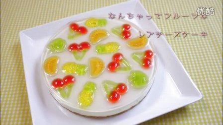 【喵博搬运】【食用系列】水果型软糖免烤芝士蛋糕o( ̄ε ̄*)
