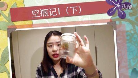 三包子~空瓶记1(下)