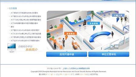 上海市企业职工职业培训信息管理系统操作手册(培训机构用)