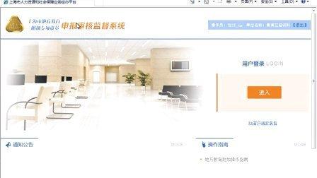 上海市企业职工职业培训信息管理系统操作手册(管理部门用)