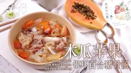日日煮 2016 木瓜苹果银耳百合猪骨汤 34