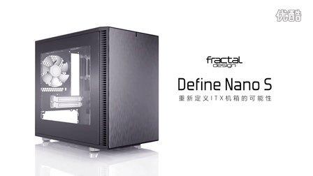 分形工艺 (Fractal Design) Define Nano S 机箱