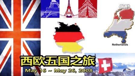 西欧五国之旅纪录片英国法国德国荷兰瑞士