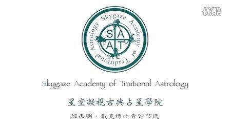 SATA占星学院与名家班杰明·戴克博士访谈节选