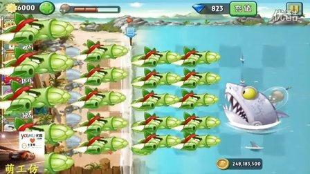 植物大战僵尸2恶搞《芦笋战机大战鲨鱼博士》巨浪上的飞行者
