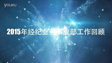 2015广州证券经纪业务事业部工作回顾