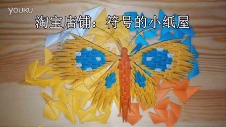 三角插教程 符号的小纸屋 三角插教学 第七节课 三角插双翅蝴蝶