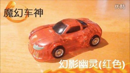 【魔力玩具学校】幻影幽灵 灵动魔幻车神自动爆裂变形玩具车机器人