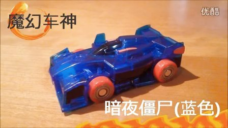 【魔力玩具学校】暗夜僵尸 魔幻车神自动爆裂变形玩具车机器人