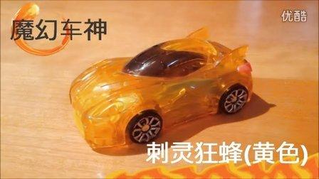 【魔力玩具学校】刺灵狂蜂 灵动魔幻车神自动爆裂变形玩具车机器人