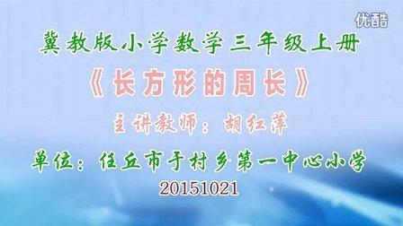 任丘市于村乡第一中心小学胡红萍《长方形的周长》