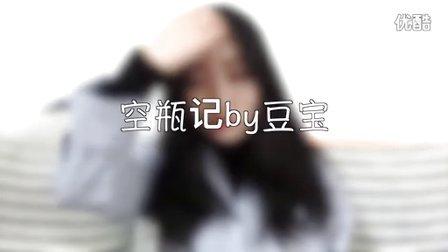 豆宝空瓶记第五弹//empties