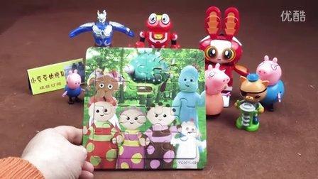 花园宝宝 智力拼图 早教玩具 海底小纵队 快乐酷宝 奥特曼变形蛋 小猪佩奇 哆啦A梦