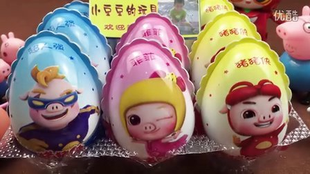 猪猪侠之五灵守卫者 猪猪侠 菲菲 超人强 奇趣蛋 出奇蛋中文视频 卡通王国 拆玩具 小猪佩奇 灵动蹦蹦兔