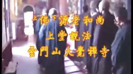 上堂斋仪规--广东云门寺-佛源老和尚(字幕版)