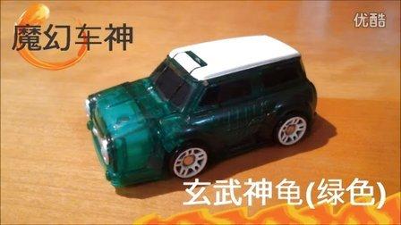 【魔力玩具学校】玄武神龟 灵动魔幻车神自动爆裂变形玩具车机器人