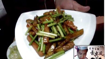 蒜苔土豆烧火腿*yy238656直播间美食主播-大飞哥现场烹饪教学