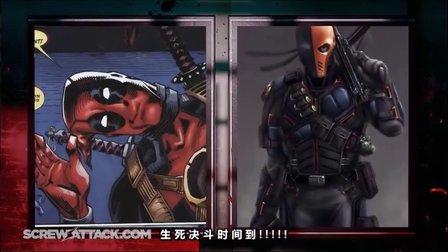 【官方转载】Death Battle 生死决斗 死侍VS丧钟!!DC V漫威!