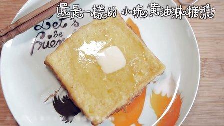 [胡乱下厨房] · S03E02 · 简陋的西多士 · [UP的吐司过期了]片尾第一视角进食【慎入】
