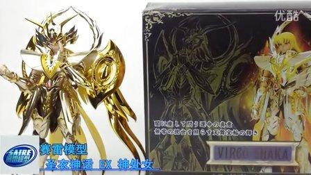 【小布评测】赛雷模型 圣衣神话 EX 神处女 圣斗士星矢 黄金魂