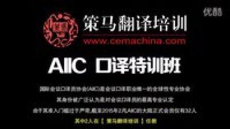 【策马翻译培训】(深圳分部)AIIC口译特训班-课堂实录