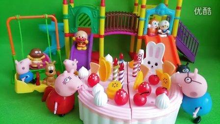 儿童乐园 粉红猪小妹过生日 面包超人 生日蛋糕切切看