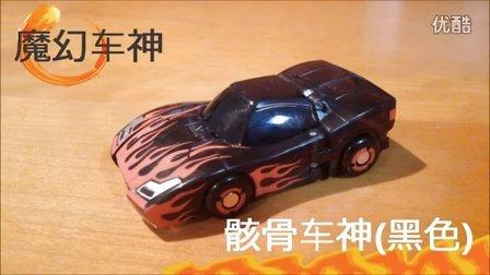 【魔力玩具学校】骸骨车神 魔幻车神自动爆裂变形玩具飞车机器人
