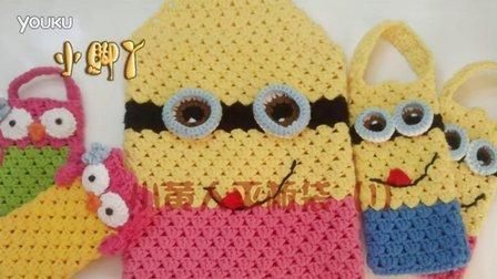 【小脚丫】(小黄人平板袋1)手工毛线编织平板袋小黄人平板电脑袋编织教程毛线最新织法