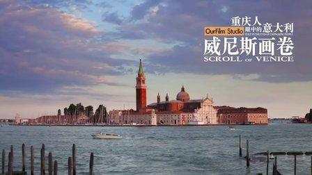 《重庆人眼中的意大利:威尼斯画卷》SCROLL OF VENICE