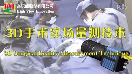 高识能hVI_3D手术实场量测技术(3D Surgical Reality Measurement Technique)