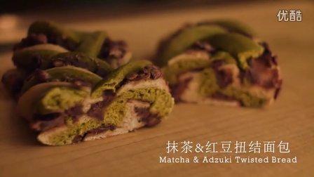 抹茶红豆扭结面包 05
