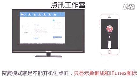 iPhone 4\u002F5\u002F5s\u002F6\u002F6s\u002F6plus\u002F6splus手机恢复模式无法开机刷机进入DFU模式演示教程