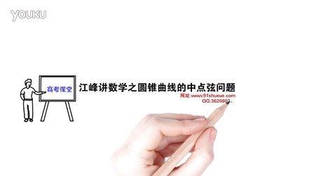 高考数学秒杀技  秒杀中点弦相关问题  兰江峰数学