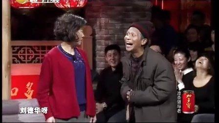 宋小宝 王小利 赵海燕 赵本山搞笑狂欢小品《本山带谁上春晚》(一)