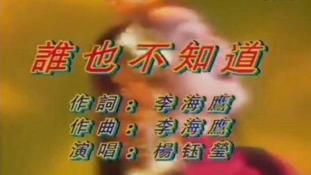 杨钰莹 - 谁也不知道 绿川乐马珍藏版