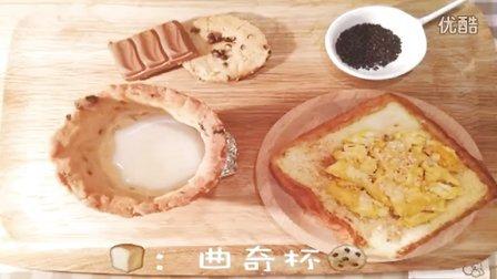 面包餐桌 第一季 巧克力饼干杯和土司炒蛋