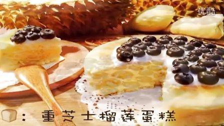 面包餐桌 第一季 榴莲重芝士蛋糕