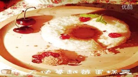 面包餐桌 第一季 天使蔓越莓蛋糕