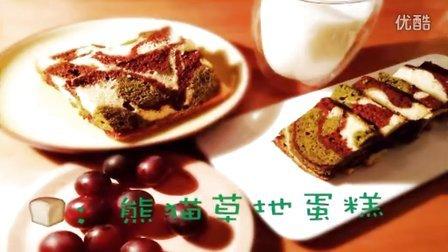 面包餐桌 第一季 草地熊猫大理石蛋糕